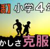 【実話】小学4年生が恥ずかしさを克服した具体的な方法