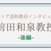 前田和泉教授【ロシア語科教員インタビュー〈後編〉】