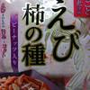 えび柿の種/でん六