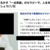 日本で言論の自由は保証されていなかった?発達障害ブロガーサトエリさんの登壇経緯不透明さに寄せて