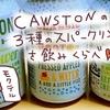 イギリスのかわいいノンアル飲料♡CAWSTONの3種のスパークリングを飲み比べたよ【モクテル】