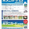 微生物殺虫剤 ボタニガード