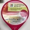 【番外編】セブンプレミアム こんがりカラメルカスタード 苺カードソース添え