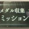 【シノアリス】ギシアンミッション