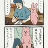 スキウサギ「風物詩」
