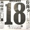 6月18日(木)2020 🌘閏4月27日