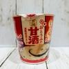 【甘酒飲み比べ #009】番外編!?『旨だし膳 おとうふの甘酒豆乳仕立てスープ』(日清)