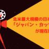 北米最大規模の日本映画祭「ジャパン・カッツ」が現在開催中