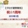 【ブログ運営報告】祝1周年!☆なんとか無事ここまで続けることができました!