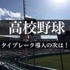 【高校野球】2018年センバツ甲子園からタイブレーク導入。次は球数制限へ期待。