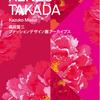 【試し読み】高田賢三 ファッションデザイン画アーカイブス (32ページ)
