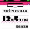 スプラトゥーン2ver4.3.0 12月5日配信決定!