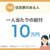 10万円給付金/新型コロナウイルス感染症緊急経済対策の特別定額給付金についての備忘録