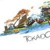 簡単なボードゲーム紹介【東海道(TOKAIDO)】