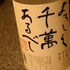 『よろしく千萬あるべし』日本酒で有名な八海醸造がつくる、ほのかに吟醸香の漂う米焼酎。