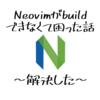 macOSでneovimをbuildするとき「ninja: error: loading 'build.ninja': No such file or directory」のエラーが出る