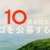 くまモン10周年記念ロゴを公募!東京会議#237