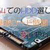 PS4Slim(CUH-2000)やPS4Pro(CUH-7000)にはSSHDがお勧め!ロード時間と容量のコスパが最強だぞ!