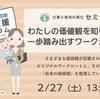 【2/27(土)】ことはたセミナー③「価値観ワークショップ」/ママの復職支援プログラム