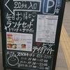 スマイルキッチン ピザダイナー / 札幌市中央区南1条西22丁目 ケイキ円山 1F