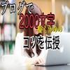 文字数に悩んでる方へ!ブログで2000文字以上書くための必須の手順を大公開!