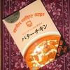 インド・パキスタン料理 デリー ・バターチキン(レトルト)