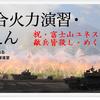 ユネスコ世界遺産に登録された富士山 / La Monto FUJxI, kiun oni registris kiel Monda Kultura Heredajxo