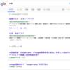 【日付指定検索】iOSとOSXの違い!