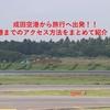 【成田空港】成田空港へのアクセス方法のまとめ。それぞれの特徴も併せて紹介!