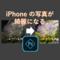 iPhone の写真が綺麗になる 〜Ps Express で簡単にインスタ映えする本格写真加工〜