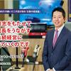 ジャパネット・髙田旭人さんから学ぶ!発展し続ける会社が大事にしていること3選