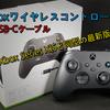 【開封レビュー】新型Xboxワイヤレスコントローラー Xbox Series X|Sと同型‼