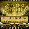 『ベストヒット歌謡祭』AKB48は「10年桜」を歌唱