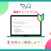 PyQ機能紹介【効率よく復習しよう!】