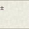 ★4メダル交換所ユニットまとめ