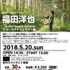 名古屋パルコ店 リペアマン瀧口のブログ!VOL42
