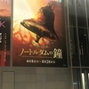 ノートルダムの鐘 横浜公演