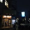 【西新宿五丁目】羽衣湯【銭湯サウナ】