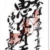 真照寺の御朱印(東京・日野市)〜日野七福神めぐり❶恵比寿天 〜「善の綱」で結ぶ ご縁とご利益
