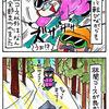 戸隠スキー場に行ってきた(過去の)