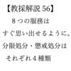 【神奈川解説56】8つの服務はすぐ思い出せるように。分限処分・懲戒処分はそれぞれ4種類