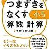 オススメの小学生向け教材(算数・漢字・音読)