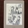 「Kindle Paperwhiteマンガモデル」購入レビュー