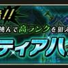 【ブレフロ2】「フロンティアハンター」開催 チャレンジ報酬クリアでダイヤ9個ゲットできる