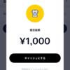 """【怪しい?】写真を撮るだけでお金に変身、新時代アプリ""""CASH""""がやばい!?【資金提供レンディング】"""