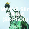 eMAXIS Slim米国株式(S&P500)はバフェットがすすめる指数に投資できるファンド