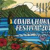 お台場ハワイ・フェスティバル 4月29日(土・祝)~5月7日(日)