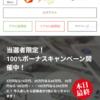Gemforex の100%ボーナスキャンペーンがお得!