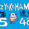 横浜DeNAベイスターズ 4/1 東京ヤクルトスワローズ3回戦