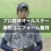 【プロ野球オールスター】NPBへ「高校時代ユニホーム着用を提案してみたのだが。。」野球界を盛り上げたい!